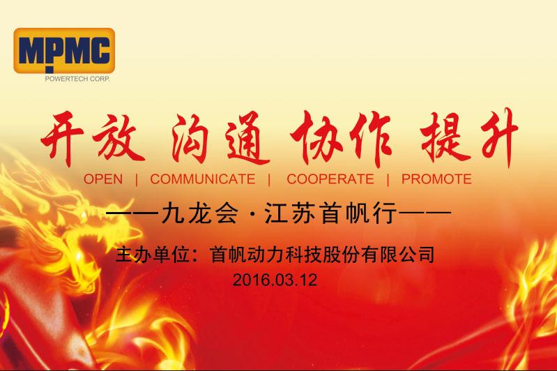 """Membros do """"Nine Dragon Union"""" vêm a MPMC POWERTECH Jiangsu Co., Ltd"""