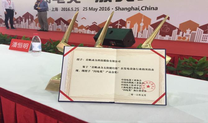 """MPMC """"solar LED mobile lighting tower"""" won the """"Highest Lightning Award""""-gold medal"""