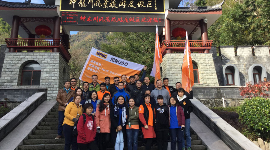 Key member's team building of MPMC to Linan