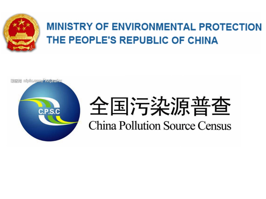 China plans 2nd national census of pollution sources--As a buyer, you should know it