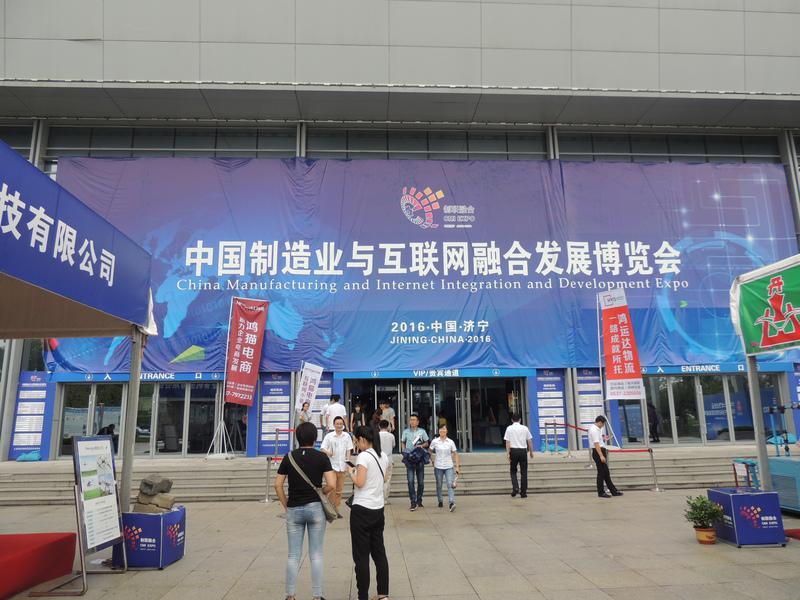 山东赛瓦特参加2016首届中国制造业与互联网融合发展博览会