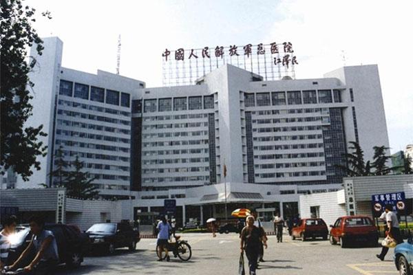 Главный госпиталь Народно-освободительной армии