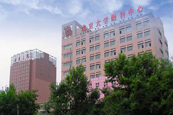 北京大学眼科中心