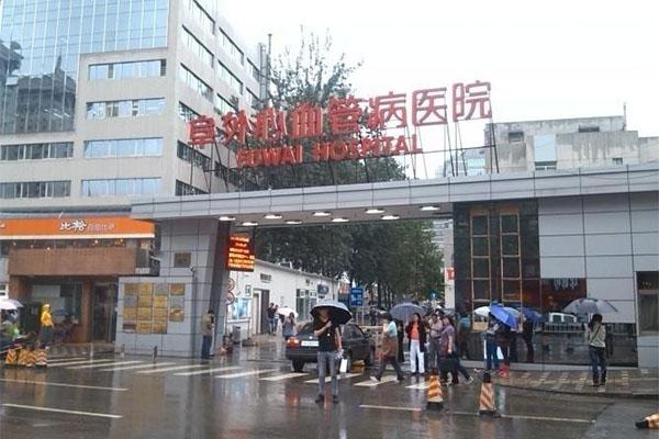 北京阜外心血管医院