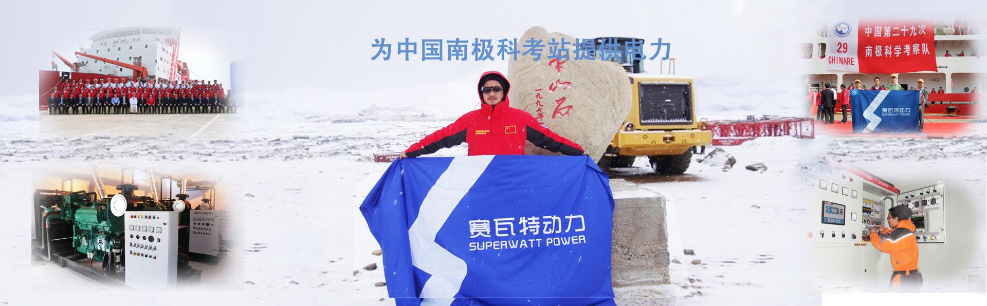 4.南极中山站