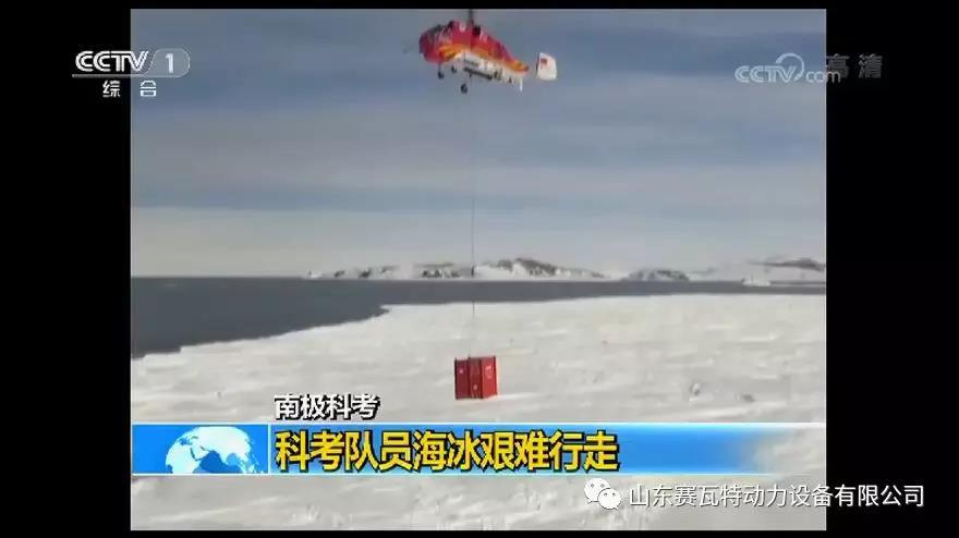 热烈祝贺赛瓦特极寒机组顺利到达南极科考站