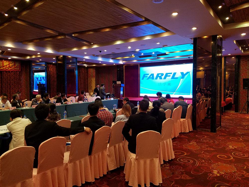 第五届全国农药制剂加工技术及生产设备研讨会