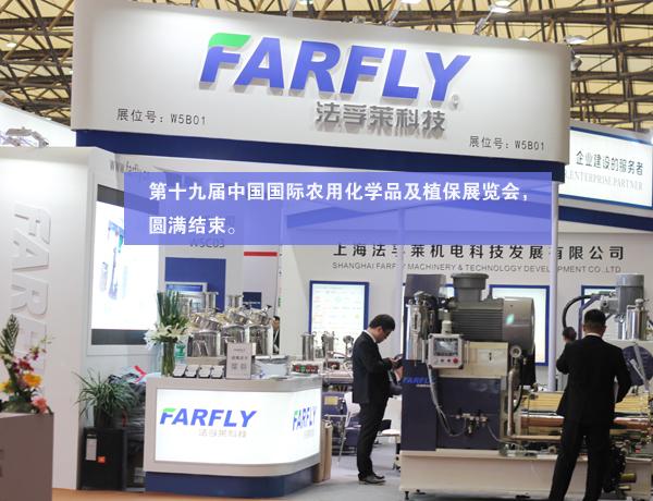 中国国际农用化学品及植保展览会(CAC),圆满结束。