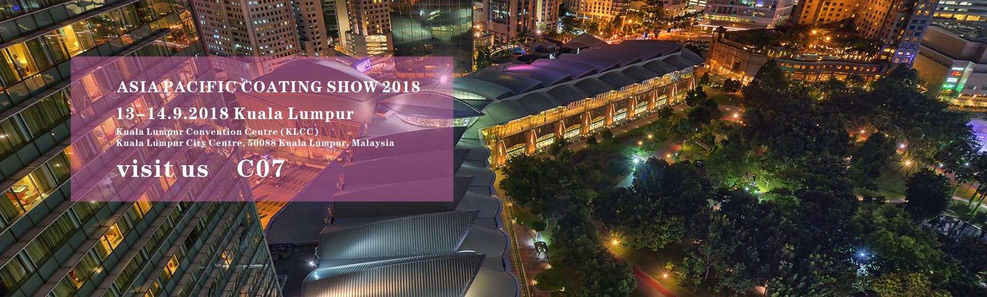 马来西亚亚太涂料展