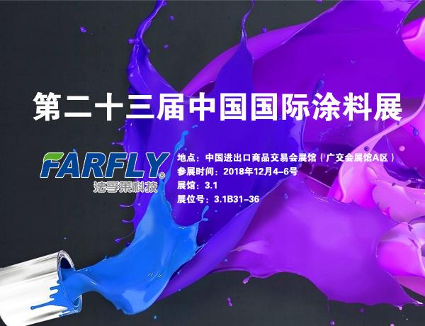 第二十三届中国国际涂料展