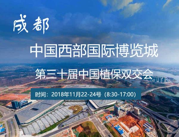 第三十届中国植保双交会-相约成都
