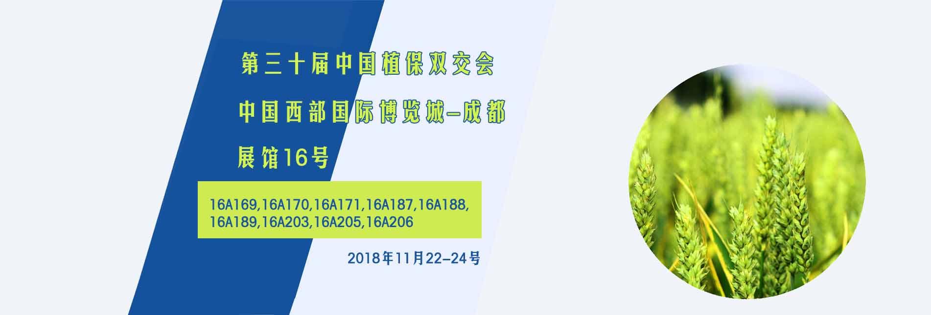 第三十四届中国植保双交会