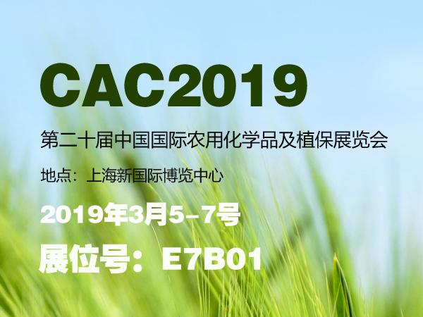 第二十届中国国际农用化学品及植保展览会