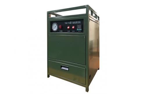 蒸汽油垢清洗机