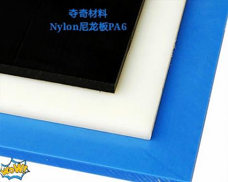 尼龙板 Nylon(PA6 sheet)