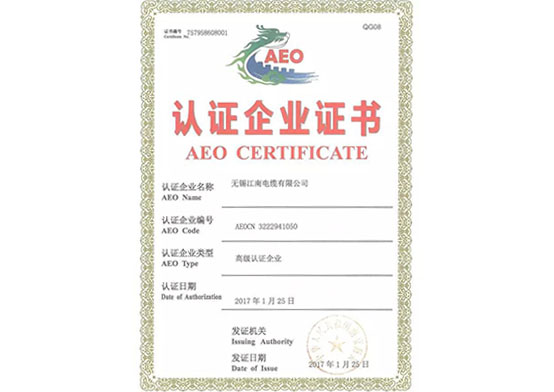 Jiangnan Cable Awarded AEO Certificate