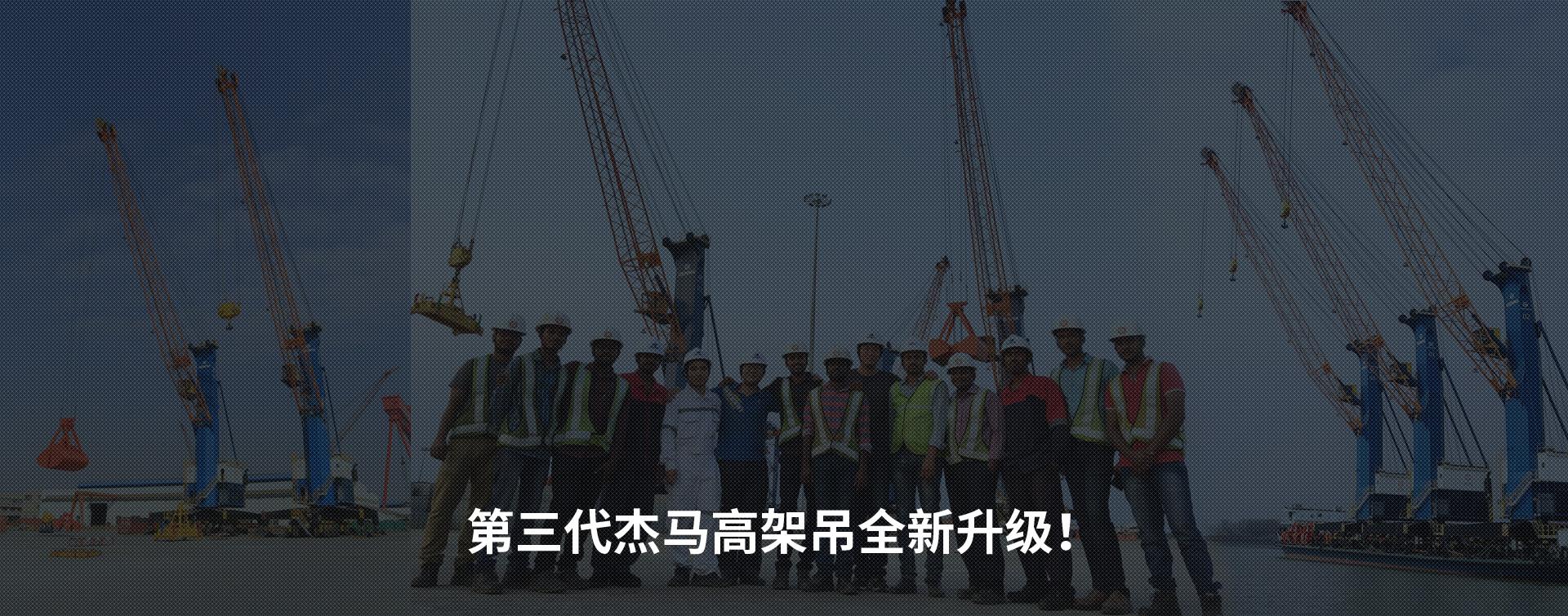 杰马MHC-banner