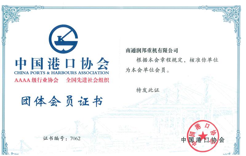 润邦重机加入中国港口协会