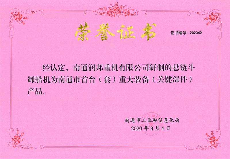 """""""GENMA""""品牌悬链斗卸船机被认定为南通市首台(套)重大装备产品"""