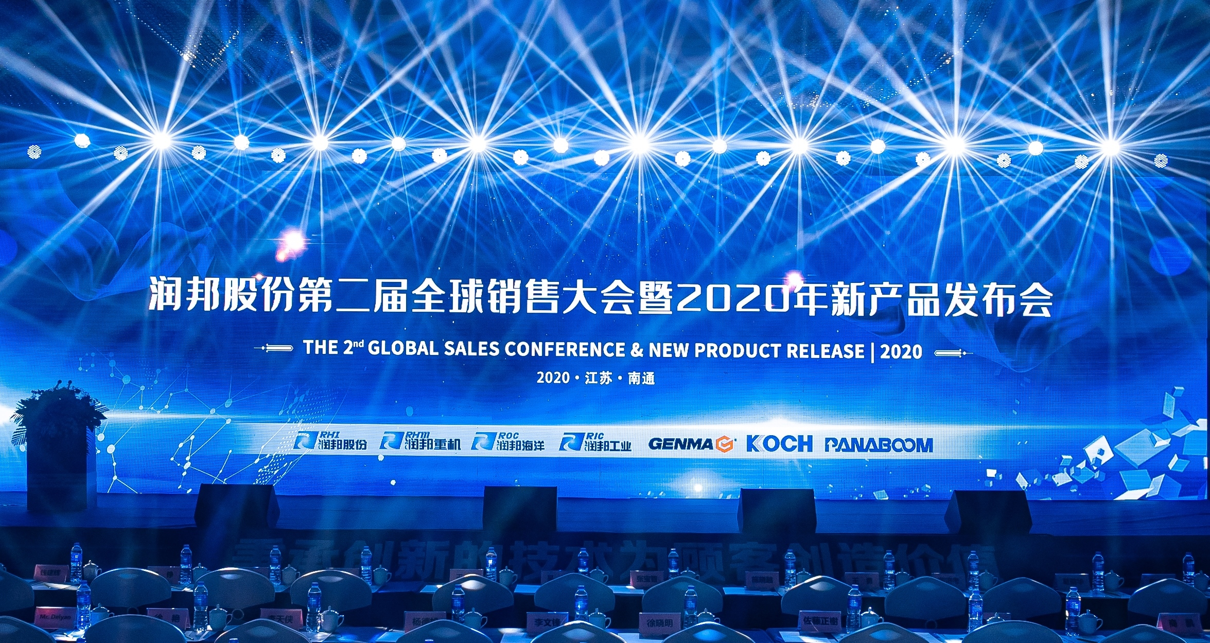 """""""平等互利 合作共赢"""" 润邦股份第二届全球销售大会暨2020年新产品发布会隆重举行"""