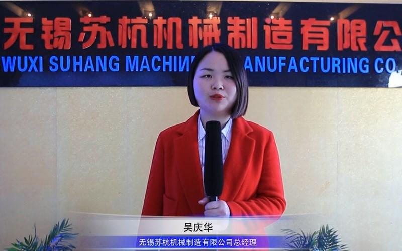 苏杭机械制造有限公司总经理 吴庆华