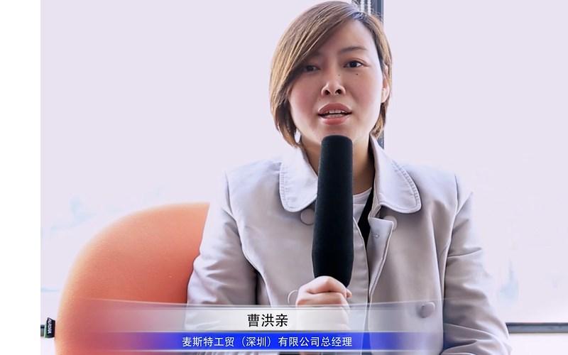 麦斯特工贸(深圳)有限公司总经理 曹洪亲
