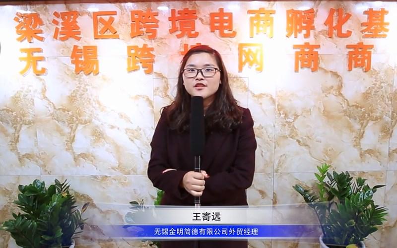 金明简德科技有限公司外贸经理 王寄远