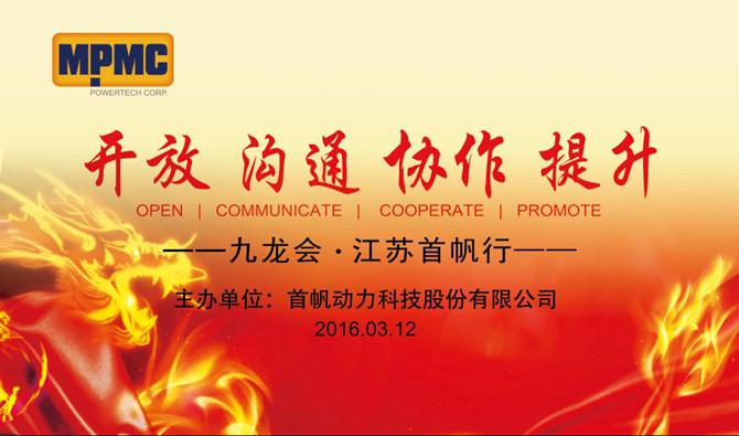"Members of ""Nine Dragon Union"" came to MPMC POWERTECH Jiangsu Co., Ltd"