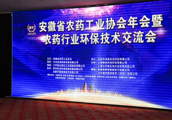 法孚莱应邀参加安徽省农药工业协会年会暨环保技术交流会