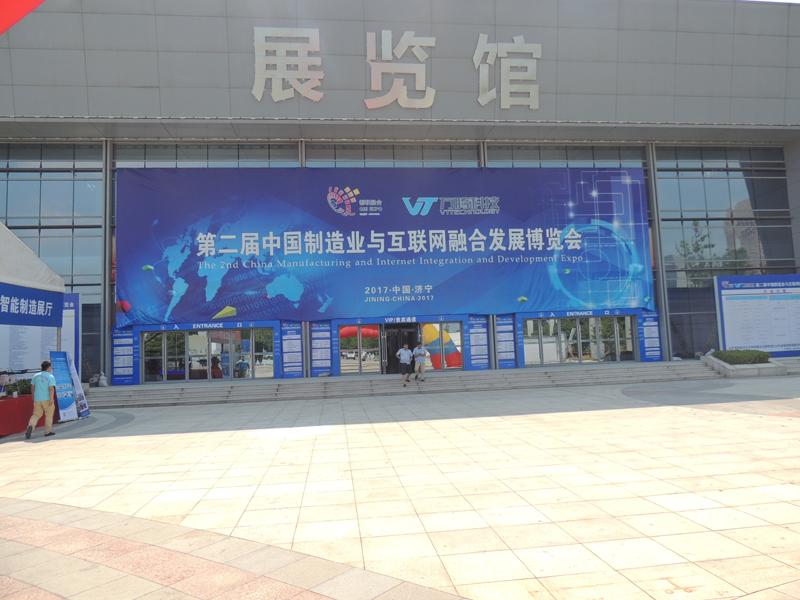 山东赛瓦特参加第二届中国制造业与互联网融合发展博览会