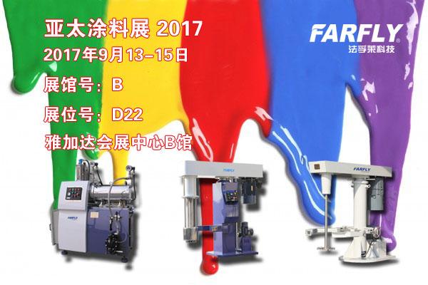 法孚莱应邀参加2017年印尼亚太涂料展览会(APCS 2017)