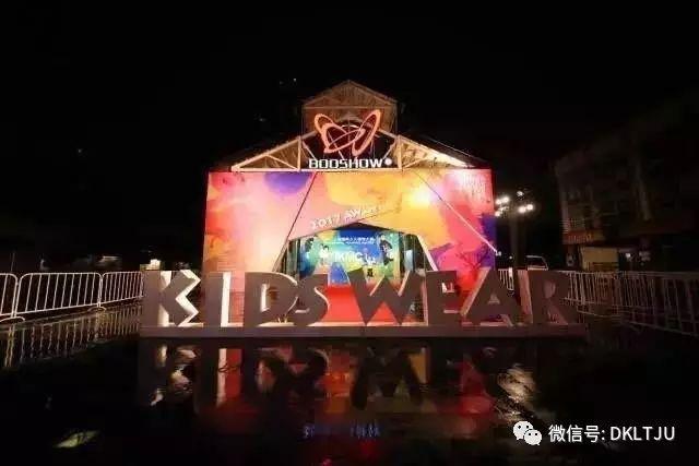 童模招募|2018SS上海时装周DKLTJU品牌发布会