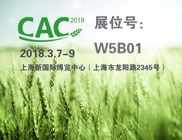 法孚莱即将参加第十九届中国国际农用化学品及植保展览会