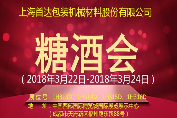 2018年3月22-24日成都糖酒會,歡迎新老顧客參加