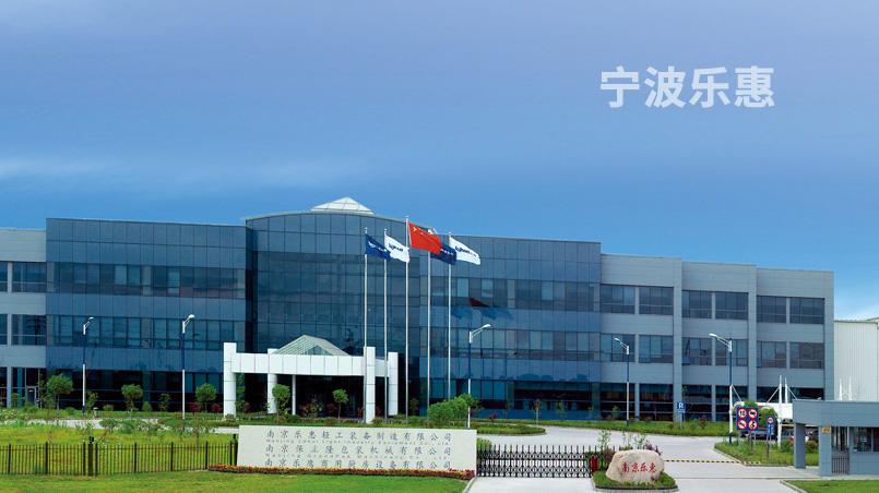 宁波乐惠食品设备制造有限公司