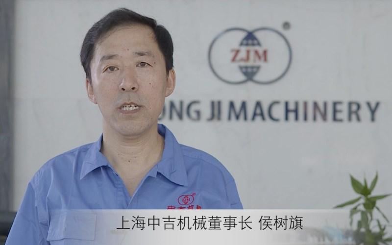 上海中吉机械制造有限公司董事长 侯树旗