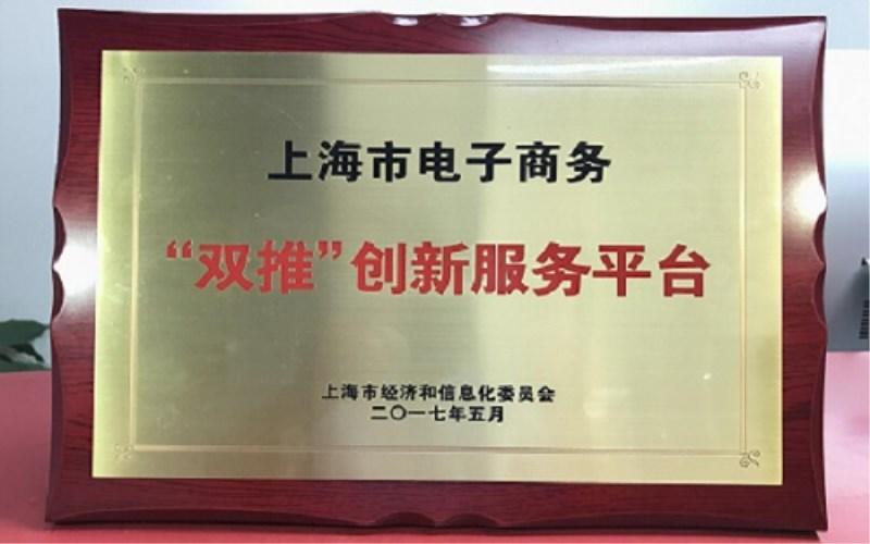 """上海谷擎母公司-上海星谷入选上海经信委2017年度电子商务""""双推""""服务平台"""
