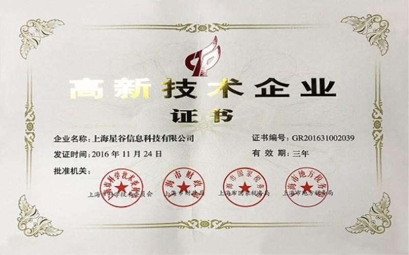 上海谷擎母公司(上海星谷)被认定为上海市高新技术企业