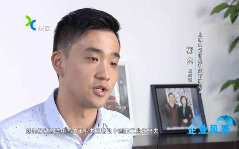 上海谷擎母公司-上海星谷接受上海电视台《纪实》频道(企业风采)采访