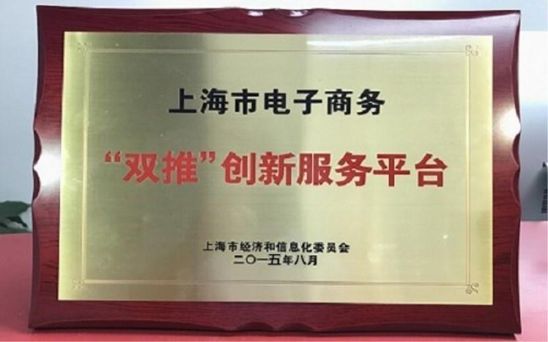 上海谷擎母公司-星谷荣膺上海市外贸发展专项资金中小开第三方电子商务平台指定合作企业