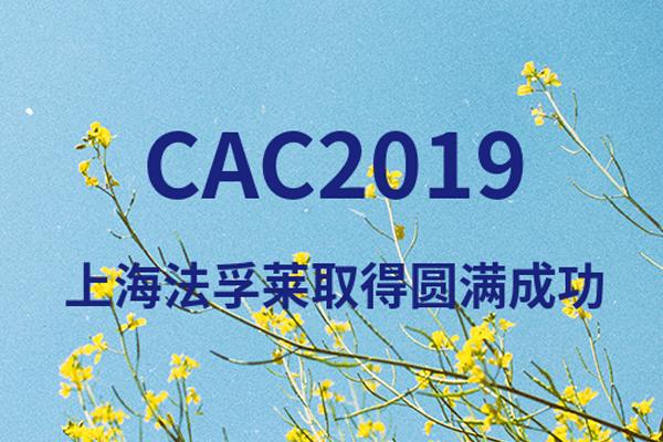 CAC2019-上海法孚莱取得圆满成功