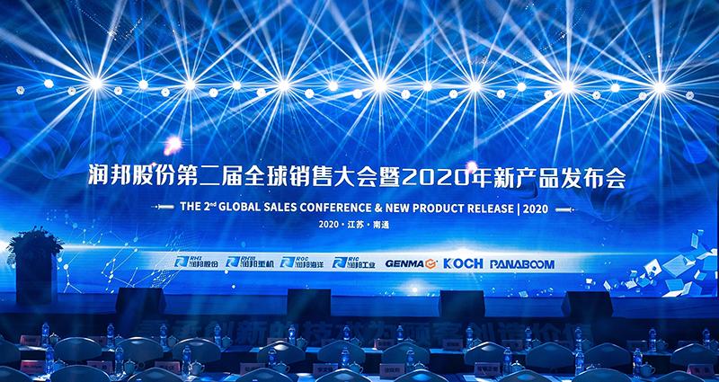 """""""Igualdad y Cooperación para Beneficio Mutuo"""" La 2a Conferencia de Ventas Global de RHM y la Conferencia de Lanzamiento de Nuevos Productos en 2020 se celebran solemnemente"""